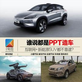 谁说都是PPT造车 互联网+新能源SUV都不靠谱?