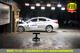 2011款索纳塔八2.0L自动尊贵版碰撞试验图解