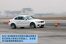 2011款宝马1系M双门轿跑车试驾实拍