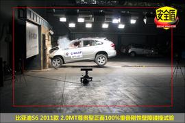 2011款比亚迪S6 2.0MT尊贵型碰撞试验图解