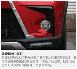 2017款北汽幻速S5 1.3T手动尊贵型