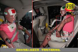 2010款丰田锐志2.5V风度菁英版碰撞试验图解