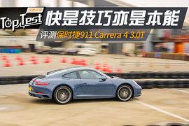 快是技巧亦是本能 评测保时捷911 Carrera 4 3.0T