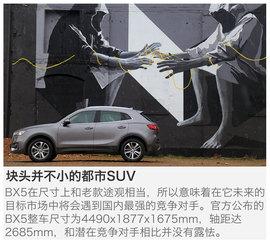 2017款宝沃1.8T四驱尊享型评测