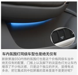 试驾2017款景逸S50
