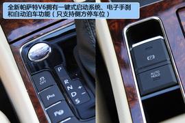2012款大众全新帕萨特V6静态体验