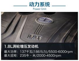 独苗的成长 深度测试一汽奔腾X80 1.8T