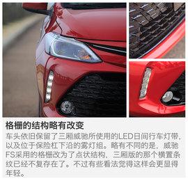 2017款丰田威驰FS试驾