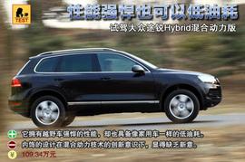 2011款大众途锐Hybrid混合动力版试驾实拍(83881