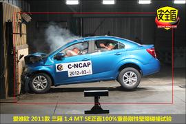 2011款雪佛兰爱唯欧1.4 手动 SE版碰撞试验图解