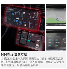 试驾名爵ZS1.5L 手动尊享互联网版