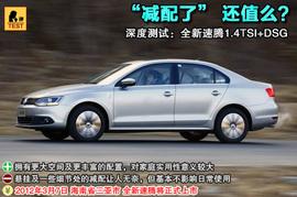 2012款一汽大众全新速腾1.4TSI旗舰型深度测试(900