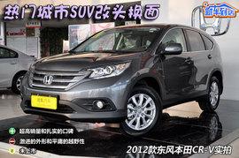 2012款东风本田CR-V 2.4VTi四驱豪华版到店实拍(
