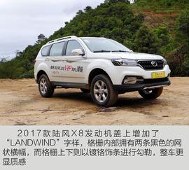 2017款陆风X8 试驾