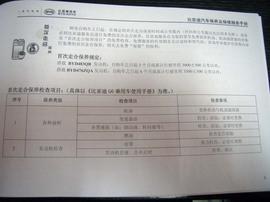 【保养】比亚迪G6小保养调查最低达387元