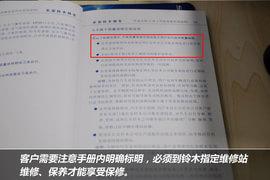 【保养】天语尚悦售后调查小保最低258元