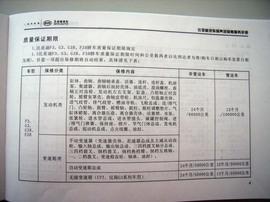 【保养】比亚迪G3售后调查小保养需213元