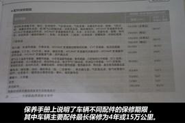 【保养】腾翼C30售后调查 小保养需210元