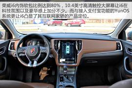 荣威i6对比评测