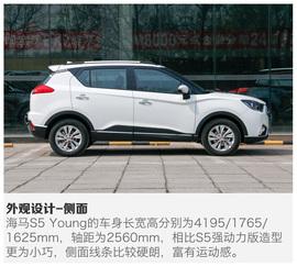 2017款海马S5 Young 1.6L 手动尊贵型
