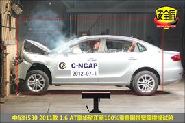 2011款中华H530 1.6 AT豪华型碰撞试验图解