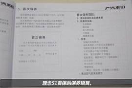 【保养】理念S1保养费用调查小保需267元