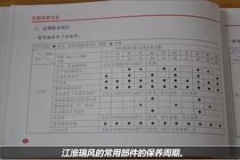 【保养】江淮瑞风售后保养调查 小保养最低249元