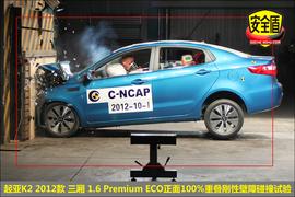 2012款起亚K2 1.6 Premium ECO碰撞图解
