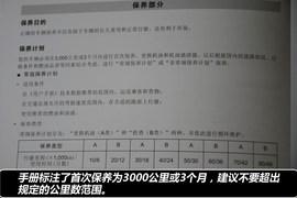 【保养】荣威W5保养费用解析小保最低350元