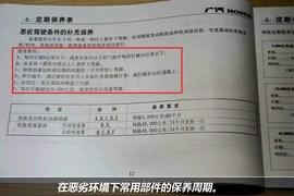 歌诗图保养费用调查解析小保养最低639元