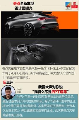 《E周刊》第003期:车企扎堆儿新能源