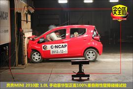 2010款奔奔mini 1.0L手动豪华型碰撞试验图解