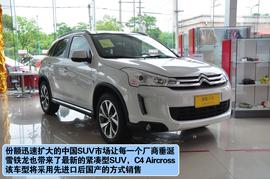 进口雪铁龙C4 Aircross四驱豪华版上海到店实拍