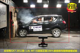 2012款全球鹰GX7 1.8L 手动行政版碰撞试验图解