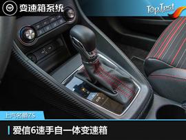 2017款上汽名爵ZS 16T自动旗舰互联网版评测