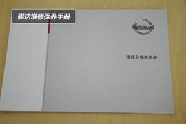 【保养】日产新骐达保养调查小保养283元