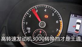 高转速发动机车型盘点