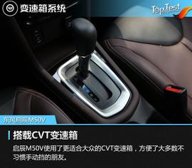 2017款东风启辰M50V 1.6L XV CVT尊享版评测
