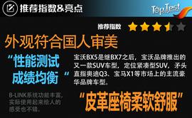2017款宝沃BX5 25TGDI自动四驱尊享型评测