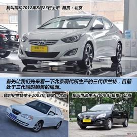 2012款北京现代朗动1.8L手自一体尊贵型