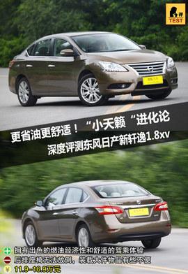 2012款东风日产新轩逸1.8xv深度试驾