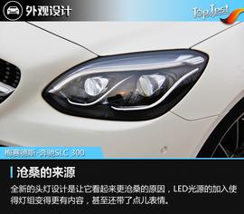 2016款梅赛德斯-奔驰SLC 300深度测试