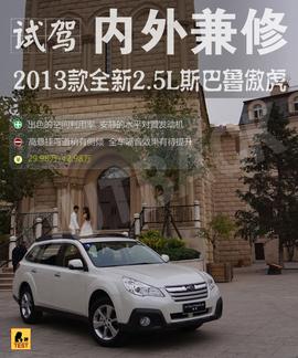2013款斯巴鲁傲虎2.5i豪华版试驾(
