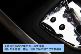 2013款标致408 2.0L自动挡试驾
