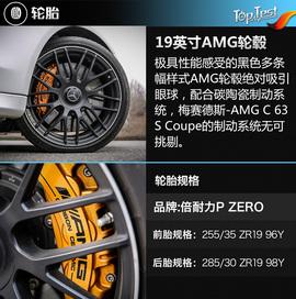 V8性格在作祟 测试梅赛德斯-AMG C 63 S Coupe