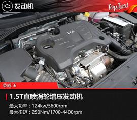 荣威i6 20T手动版试驾