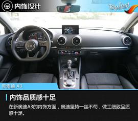 2017款奥迪A3运动型试驾