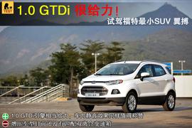 试驾2013款福特翼搏1.0T GTDi MT尊贵型