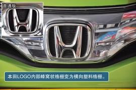 2013款本田飞度Hybrid到店实拍