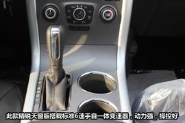 2012款福特锐界精锐天窗版图解